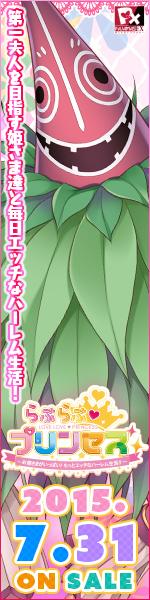 『らぶらぶ♥プリンセス 〜お姫さまがいっぱい!もっとエッチなハーレム生活!!〜』
