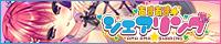 「あまあまシェアリング」2020年8月28日発売!