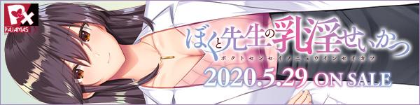 「ぼくと先生の乳淫生活」2020年5月29日発売!