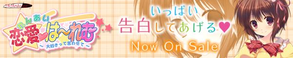 『恋愛はーれむ』情報ページ公開中!